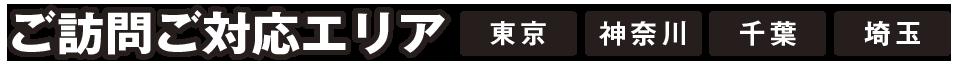 ご訪問ご対応エリア東京・神奈川・千葉・埼玉