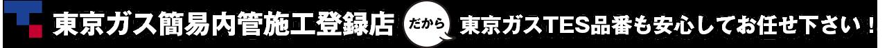 東京ガス簡易内管施工登録店