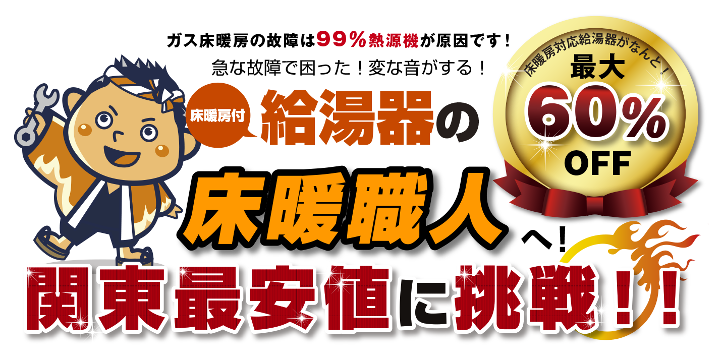 給湯器の床暖職人最大60%OFF!関東最安値に挑戦!!